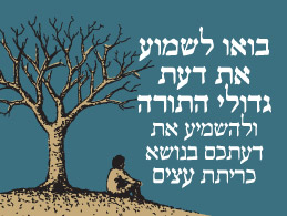 banner of the Rabbis for Human Rights with Hebrew text: 'Come and listen to the words of the great Torah scholars and speak your opinion about felling trees.'